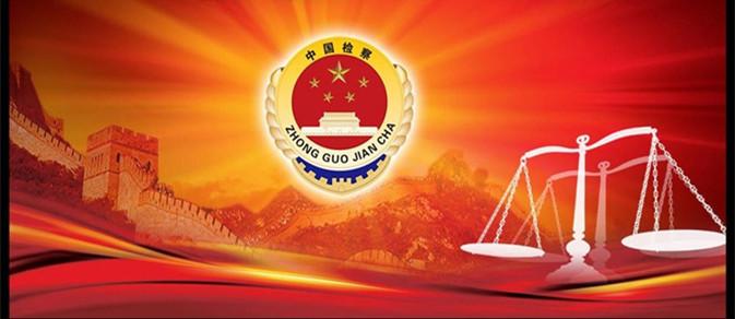 桓台人民检察院批捕6名犯罪嫌疑人