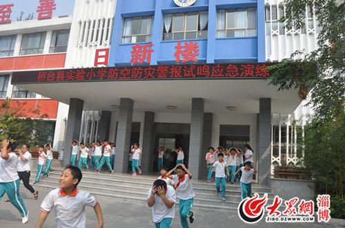 桓台县实验小学举行防空防灾警报试鸣应急互动演练