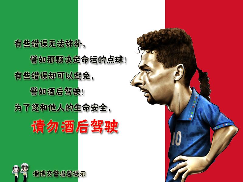 """淄博交警发""""趣味提醒"""" 世界杯球星为安全代言"""