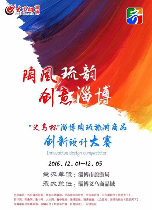 打造标志性淄博旅游产品 陶琉旅游商品创新设计大赛启动图片