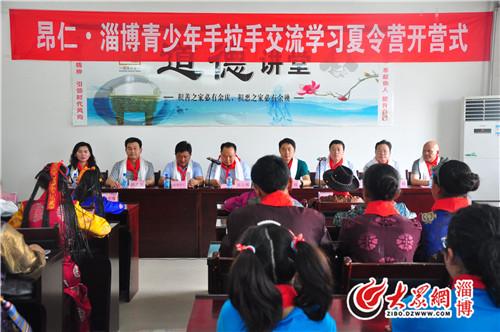 推进援藏项目感知齐鲁文化 昂仁淄博青少年文化交流夏令营开营