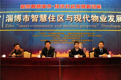青岛文达通科技股份有限公司智慧住区事业群总经理李兆梁共同登台就坐