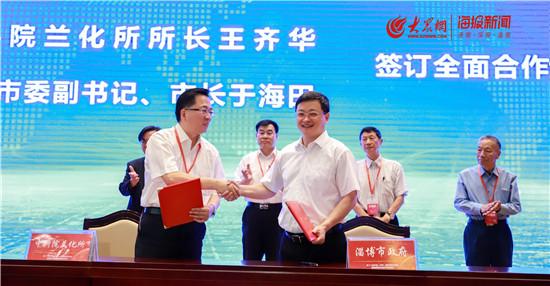 淄博新材料名都与中国材料研究学会签订三大合作协议