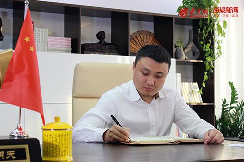 闫鹏飞:弘扬企业家精神 聚力新经济发展