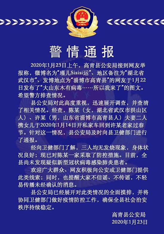 武汉女子回淄博婆家过年发微博被举报,警方发布调查通报